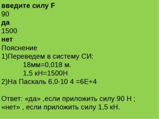 введите силу F 90 да 1500 нет Пояснение 1)Переведем в систему СИ: 18мм=0,018