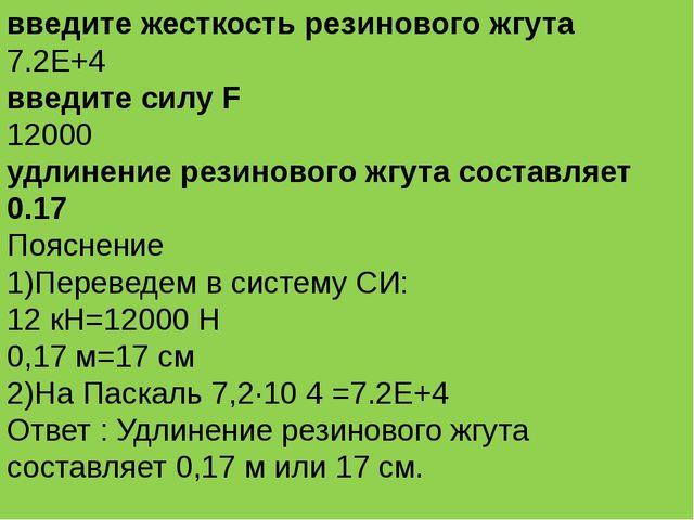 введите жесткость резинового жгута 7.2Е+4 введите силу F 12000 удлинение рези...