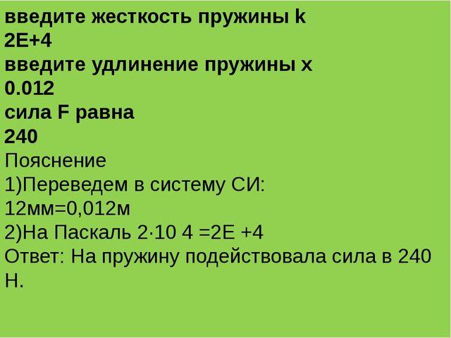 введите жесткость пружины k 2Е+4 введите удлинение пружины x 0.012 сила F рав...