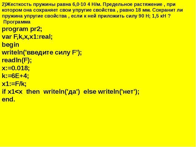 2)Жесткость пружины равна 6,0·10 4 Н/м. Предельное растяжение , при котором о...