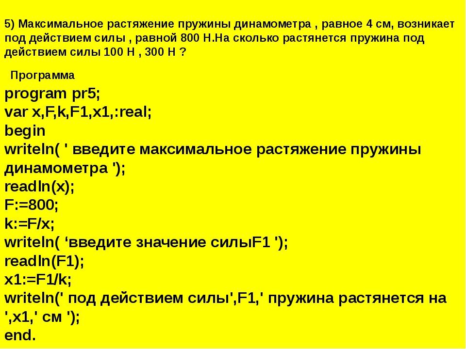 5) Максимальное растяжение пружины динамометра , равное 4 см, возникает под...