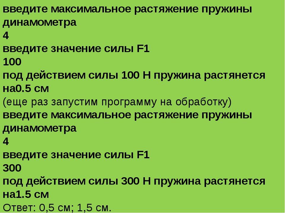 введите максимальное растяжение пружины динамометра 4 введите значение силы F...
