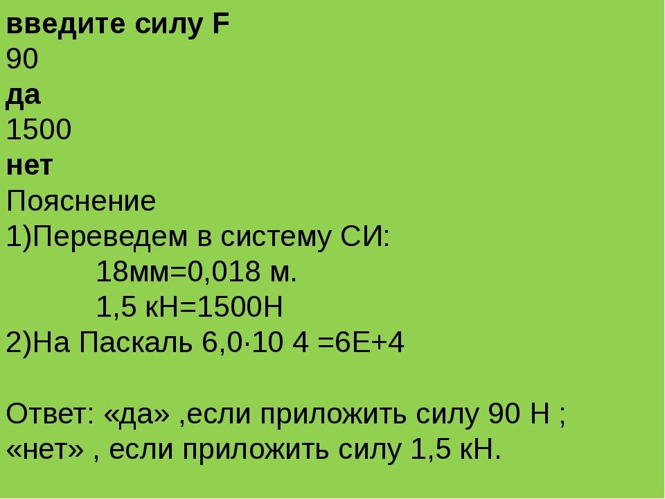 введите силу F 90 да 1500 нет Пояснение 1)Переведем в систему СИ: 18мм=0,018...