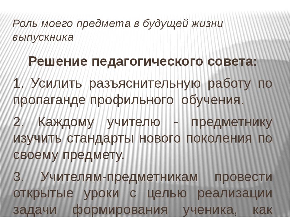 Роль моего предмета в будущей жизни выпускника Решение педагогического совета...