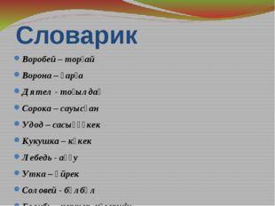 Словарик Воробей – торғай Ворона – қарға Дятел - тоғылдақ Сорока – сауысқан У