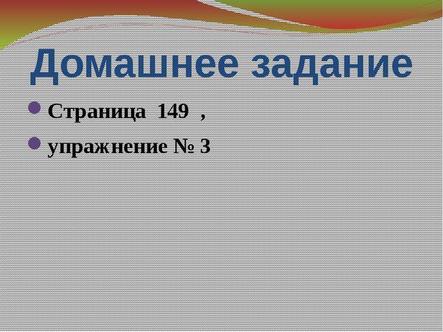 Домашнее задание Страница 149 , упражнение № 3