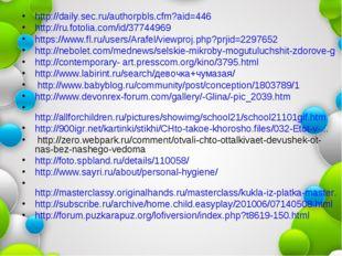 http://daily.sec.ru/authorpbls.cfm?aid=446 http://ru.fotolia.com/id/37744969
