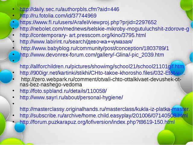 http://daily.sec.ru/authorpbls.cfm?aid=446 http://ru.fotolia.com/id/37744969...