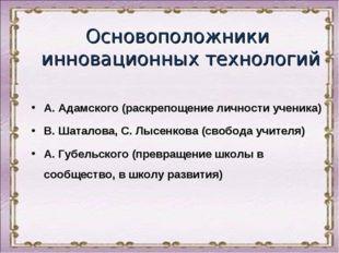 Основоположники инновационных технологий А. Адамского (раскрепощение личности