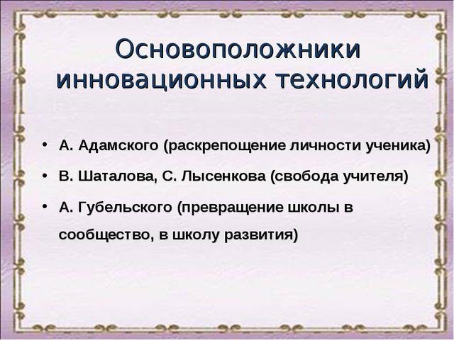 Основоположники инновационных технологий А. Адамского (раскрепощение личности...