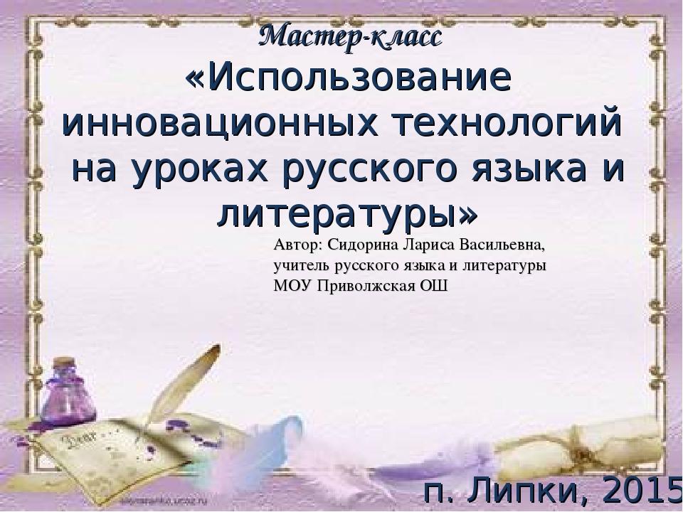 Мастер-класс «Использование инновационных технологий на уроках русского языка...