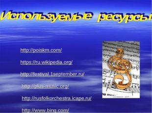 http://poiskm.com/ https://ru.wikipedia.org/ http://festival.1september.ru/