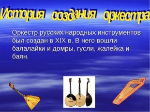 Оркестр русских народных инструментов был создан в XIX в. В него вошли балал