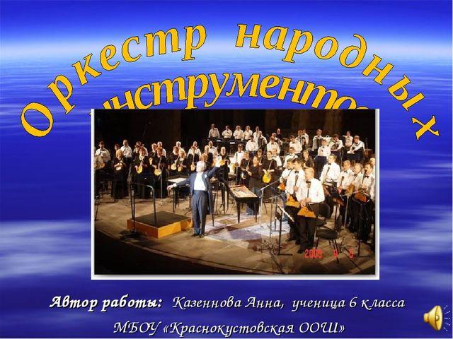 Автор работы: Казеннова Анна, ученица 6 класса МБОУ «Краснокустовская ООШ»