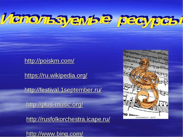 http://poiskm.com/ https://ru.wikipedia.org/ http://festival.1september.ru/...