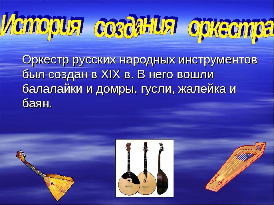 Оркестр русских народных инструментов был создан в XIX в. В него вошли балал...