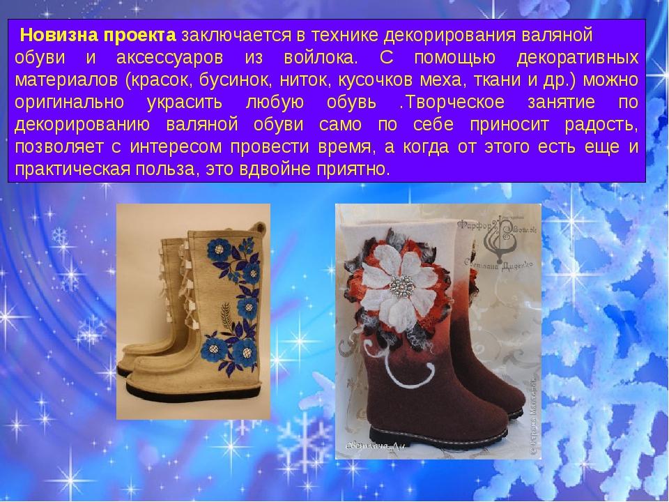 Новизна проекта заключается в технике декорирования валяной обуви и аксессуа...