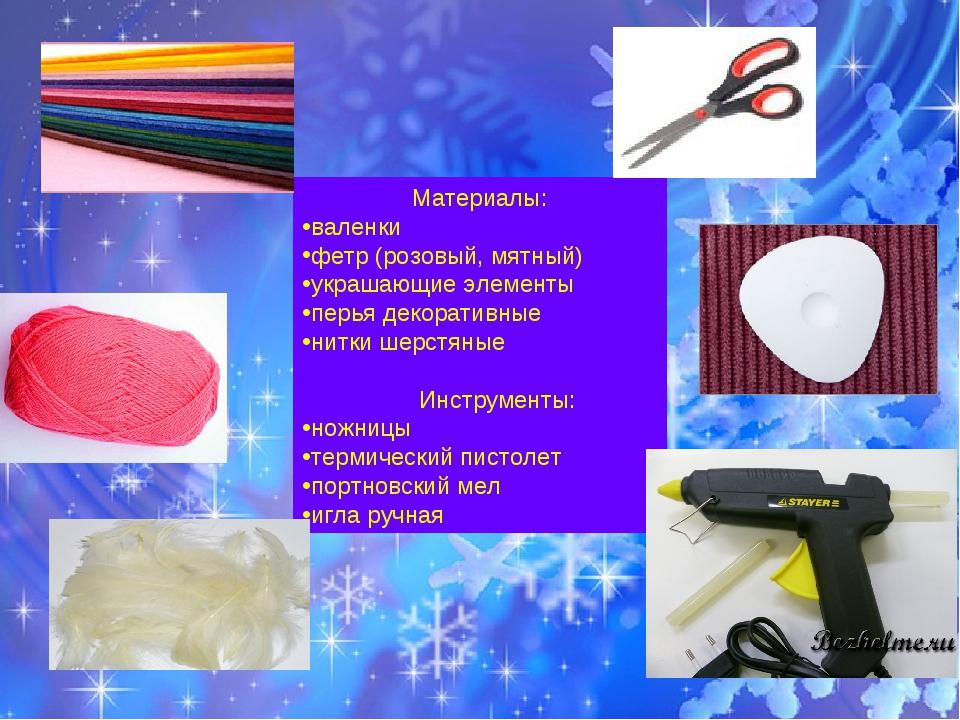 Материалы: валенки фетр (розовый, мятный) украшающие элементы перья декоратив...