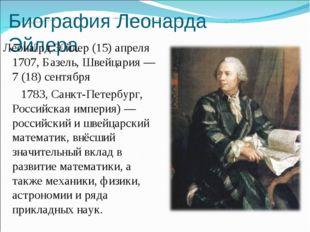 Биография Леонарда Эйлера Леона́рд Э́йлер (15) апреля 1707, Базель, Швейцария
