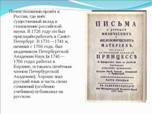 Почти полжизни провёл в России, где внёс существенный вклад в становление рос