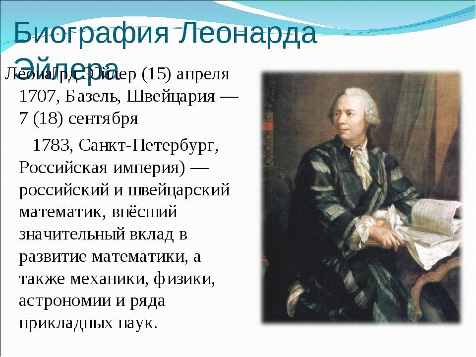Биография Леонарда Эйлера Леона́рд Э́йлер (15) апреля 1707, Базель, Швейцария...