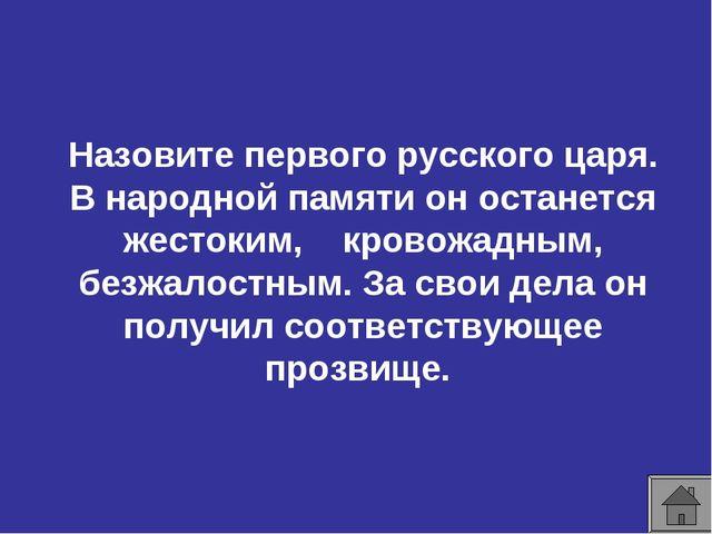 Назовите первого русского царя. В народной памяти он останется жестоким, кров...