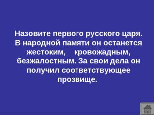 Назовите первого русского царя. В народной памяти он останется жестоким, кров