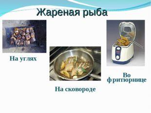 Жареная рыба На сковороде Во фритюрнице На углях