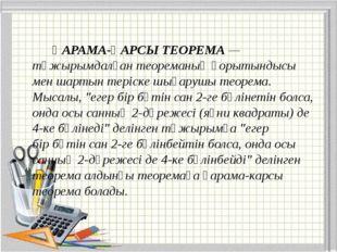 ҚАРАМА-ҚАРСЫ ТЕОРЕМА — тұжырымдалған теореманыңқорытындысы меншартынтері