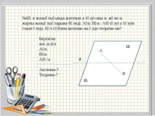 №69. α жазықтығында жататын a түзуі оны α1 және α2 жарты жазықтықтарына бөлед