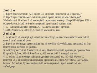 1-нұсқа 1. Бір түзуде жататын А,В және С үш нүкте неше кесінді құрайды? 2. Бі