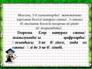 Мысалы, 5-6 сыныптардың математика курсынан белгілі натурал санның 3 санына б