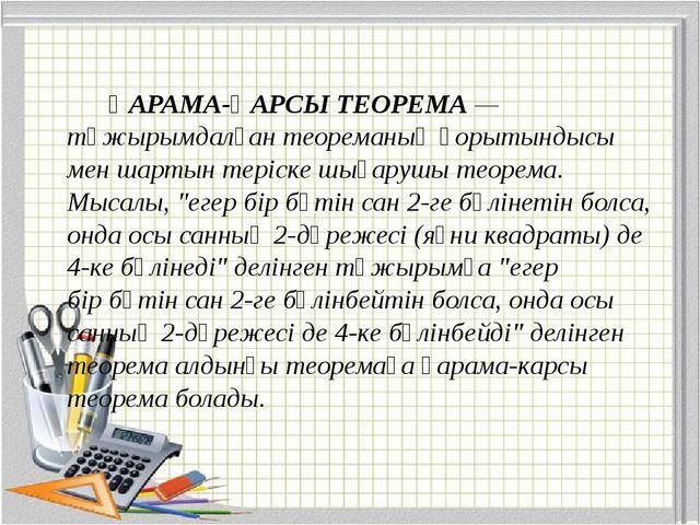 ҚАРАМА-ҚАРСЫ ТЕОРЕМА — тұжырымдалған теореманыңқорытындысы меншартынтері...