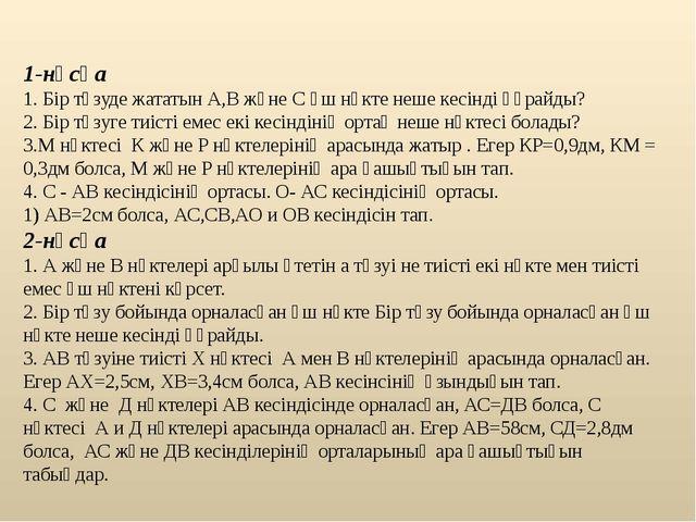 1-нұсқа 1. Бір түзуде жататын А,В және С үш нүкте неше кесінді құрайды? 2. Бі...
