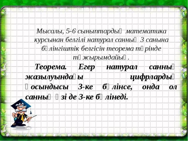 Мысалы, 5-6 сыныптардың математика курсынан белгілі натурал санның 3 санына б...