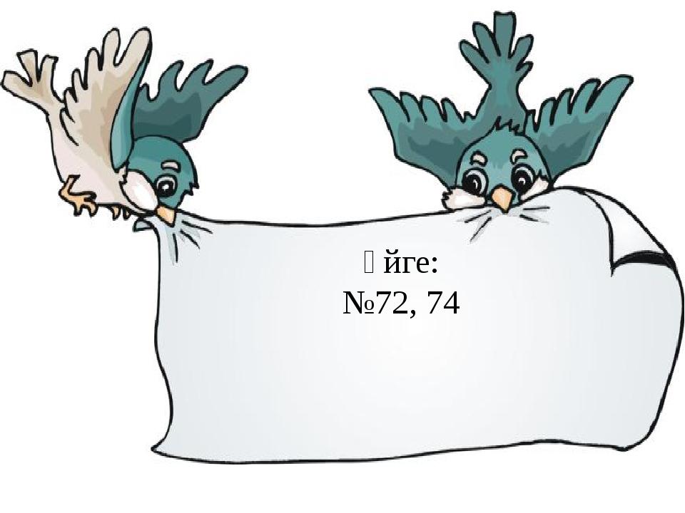 Үйге: №72, 74