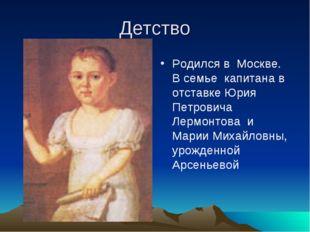 Детство Родился в Москве. В семье капитана в отставке Юрия Петровича Лермонто