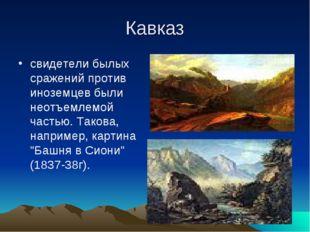 Кавказ свидетели былых сражений против иноземцев были неотъемлемой частью. Та