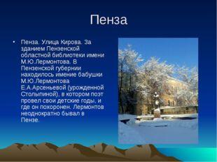 Пенза Пенза. Улица Кирова. За зданием Пензенской областной библиотеки имени М