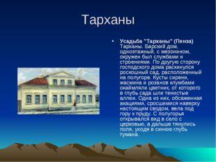 "Тарханы Усадьба ""Тарханы"" (Пенза) Тарханы. Барский дом, одноэтажный, с мезони"