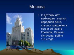 Москва С детских лет наблюдал, учился народной речи, слушая предания и песни