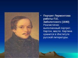 Портрет Лермонтова работы П.Е. Заболотского (1840) Реалистично выполненный по