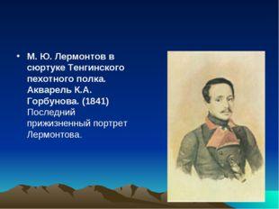 М. Ю. Лермонтов в сюртуке Тенгинского пехотного полка. Акварель К.А. Горбунов