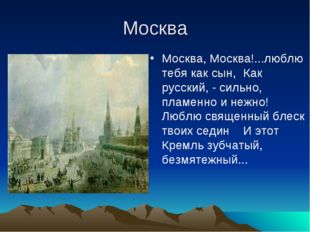 Москва Москва, Москва!...люблю тебя как сын, Как русский, - сильно, пламенно