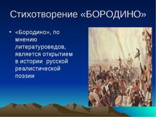 Стихотворение «БОРОДИНО» «Бородино», по мнению литературоведов, является откр