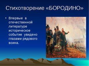 Стихотворение «БОРОДИНО» Впервые в отечественной литературе историческое собы