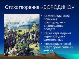 Стихотворение «БОРОДИНО» Критик Белинский отмечает простодушие и благородство