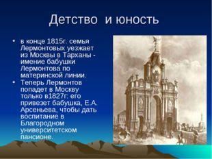 Детство и юность в конце 1815г. семья Лермонтовых уезжает из Москвы в Тарханы