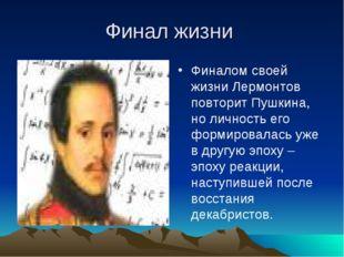 Финал жизни Финалом своей жизни Лермонтов повторит Пушкина, но личность его ф