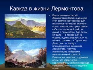 Кавказ в жизни Лермонтова Вдохновенно воспетый Лермонтовым Кавказ давно уже с